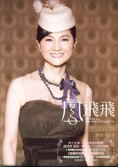 【粉多KTV】紀念鳳姐逝世2周年-募集最愛的那首鳳飛飛 Lily Hung