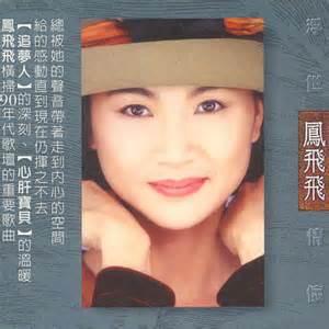 【粉多KTV】紀念鳳姐逝世2周年-募集最愛的那首鳳飛飛 Ismomo Yun