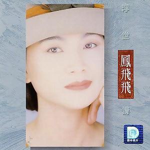 【粉多KTV】紀念鳳姐逝世2周年-募集最愛的那首鳳飛飛 Ching Ching Shiu