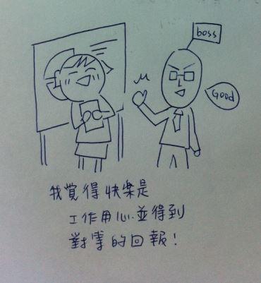【粉多心靈點滴】在你心目中,你覺得快樂是… Bay Chen