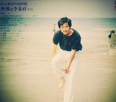 【粉多紀念】告別了!音樂大師-李泰祥 A.z. Yeh