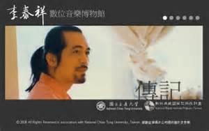 【粉多紀念】告別了!音樂大師-李泰祥 Ching Ching Shiu