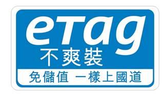 【粉多正義】eTag不爽裝,免儲值一樣上國道 玉鈴 李