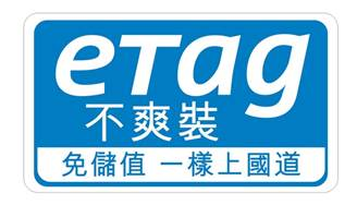 【粉多正義】eTag不爽裝,免儲值一樣上國道 阮 德
