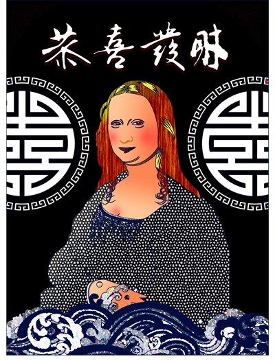 【蒙娜麗莎500年:達文西傳奇】 彩繪過新年 熱鬧登場!! 芷庭 施