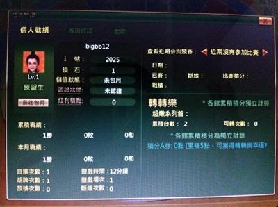 【粉多賭神】新年麻將熱身行動 王佳仁