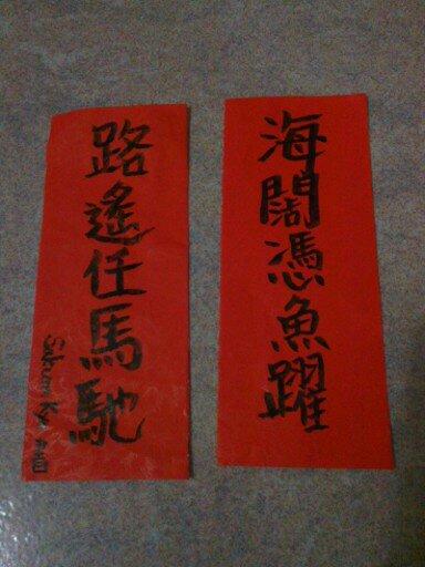 【粉多迎馬年】手寫春聯過好年 Sakura Kyo