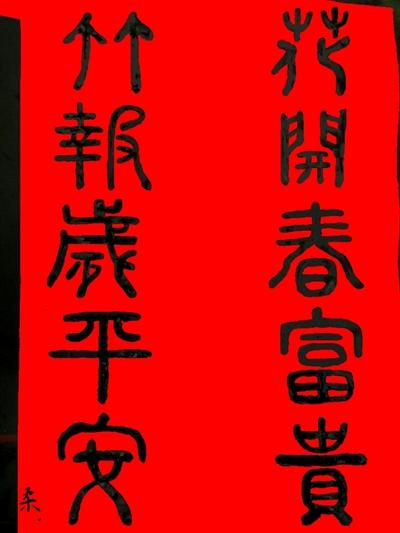 【粉多迎馬年】手寫春聯過好年 郁柔 林