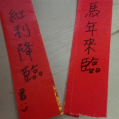 【粉多迎馬年】手寫春聯過好年 Kimy Lai