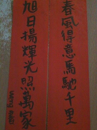 【粉多迎馬年】手寫春聯過好年 weng weng Weng