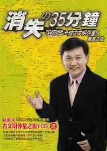 【粉多不思議】台灣名人到底誰是外星人 筑雅 張