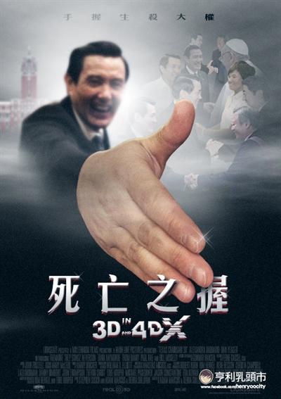 【粉多不思議】台灣名人到底誰是外星人 瑜芳 張