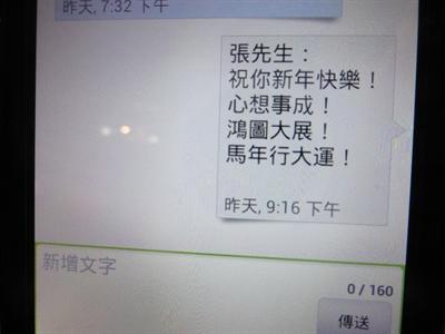 【大運99超級任務】13-賀年簡訊 田欣 張