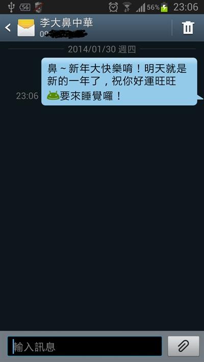 【大運99超級任務】13-賀年簡訊 Ya-shiu Peng