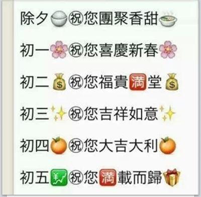 【大運99超級任務】13-賀年簡訊 張 媳婦