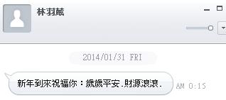 【大運99超級任務】13-賀年簡訊 羽葳 林