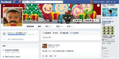 【大運99超級任務】14-新年首PO Tseng Rebecca