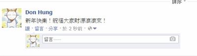 【大運99超級任務】14-新年首PO Hung Don