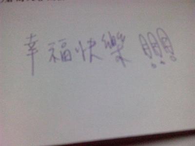 【大運99超級任務】16-寫給明年的我 Arny Chen