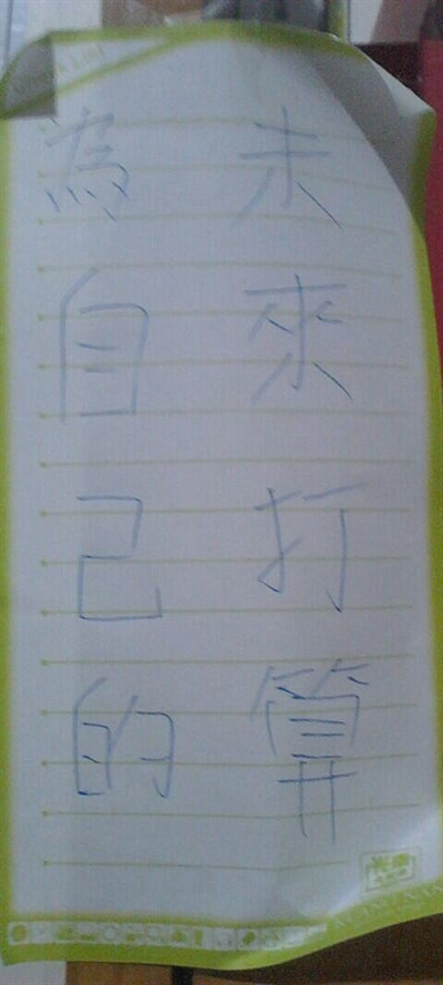 【大運99超級任務】16-寫給明年的我 Zoe Jian