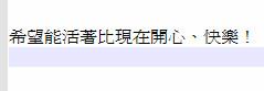 【大運99超級任務】16-寫給明年的我 Huang Helen
