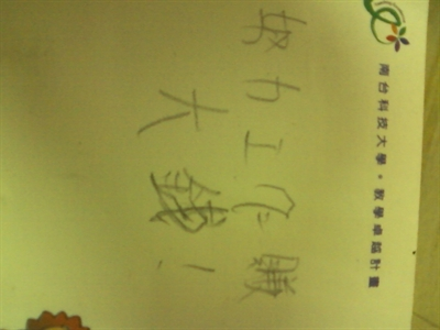【大運99超級任務】16-寫給明年的我 Linda Chen