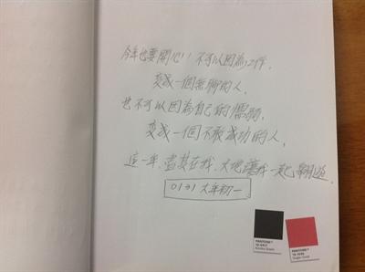 【大運99超級任務】16-寫給明年的我 春 天樹