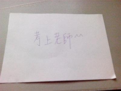 【大運99超級任務】16-寫給明年的我 陳 珮錡