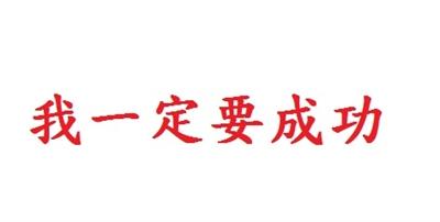 【大運99超級任務】16-寫給明年的我 毓敏 何