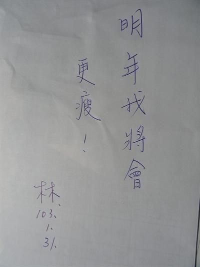 【大運99超級任務】16-寫給明年的我 錦鋒 林