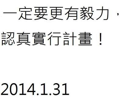 【大運99超級任務】16-寫給明年的我 依蘋 陳