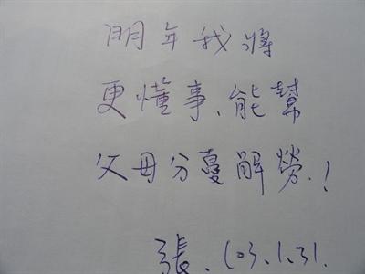【大運99超級任務】16-寫給明年的我 田欣 張
