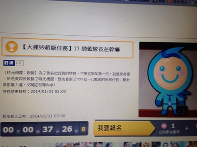 【大運99超級任務】17-猜藍隊長在幹嘛 Melody Zhang