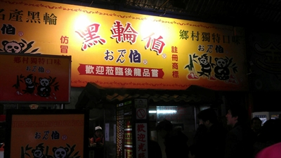 【大運99超級任務】18-營業中攤販 Lien Pao