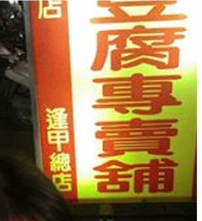 【大運99超級任務】18-營業中攤販 Lunis Hu