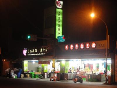 【大運99超級任務】18-營業中攤販 錦鋒 林