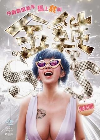 【大運99超級任務】26-最愛的賀歲片 Rita Chang