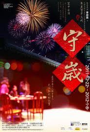 【大運99超級任務】31-新年習俗 Tsai Tcsno