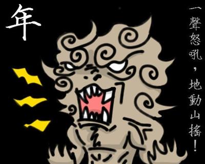 【大運99超級任務】39-新年民俗故事 Simon Huang