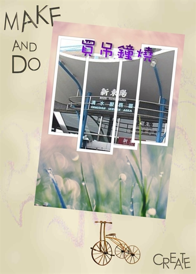 【大運99超級任務】43-休息站 瀞文張