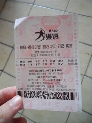 【大運99超級任務】45-彩卷 家 鄭