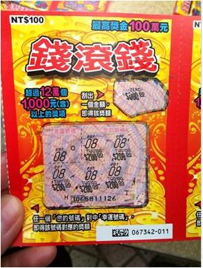 【大運99超級任務】45-彩卷 嘉嘉 林