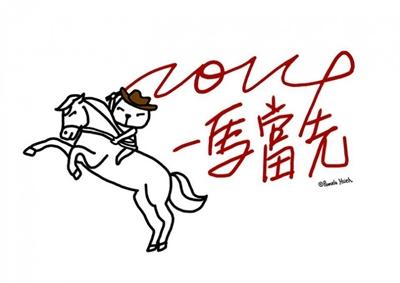 【大運99超級任務】50-吉祥話 Pel-Lun Huang