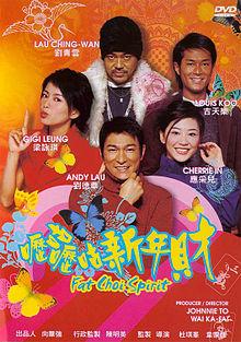 【大運99超級任務】54-看膩的賀歲片 Tseng Rebecca