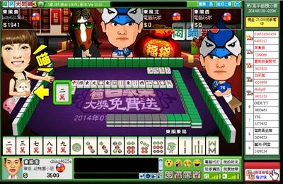 【大運99超級任務】55-打麻將 千晴 洪