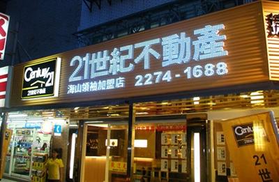 【大運99超級任務】57-霓虹燈 祐竺 蔣