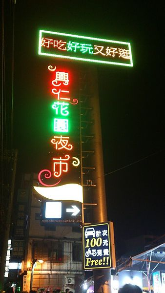 【大運99超級任務】57-霓虹燈 羽葳 林