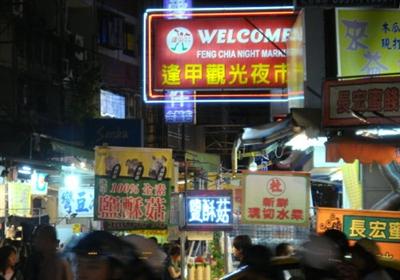 【大運99超級任務】57-霓虹燈 豫萱林