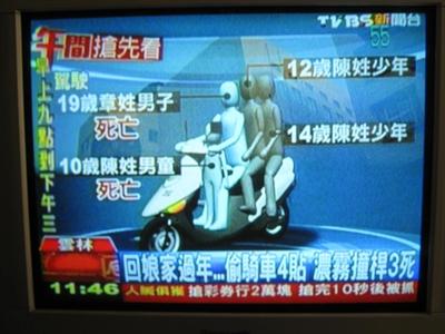【大運99超級任務】62-新年特別新聞 Tseng Rebecca