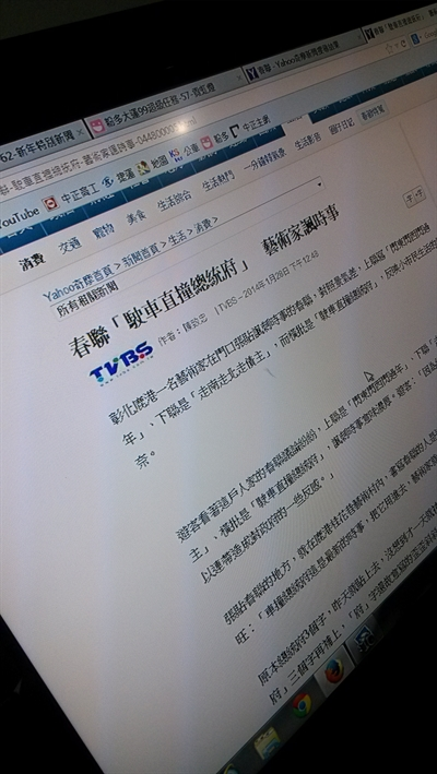 【大運99超級任務】62-新年特別新聞 余 典翰